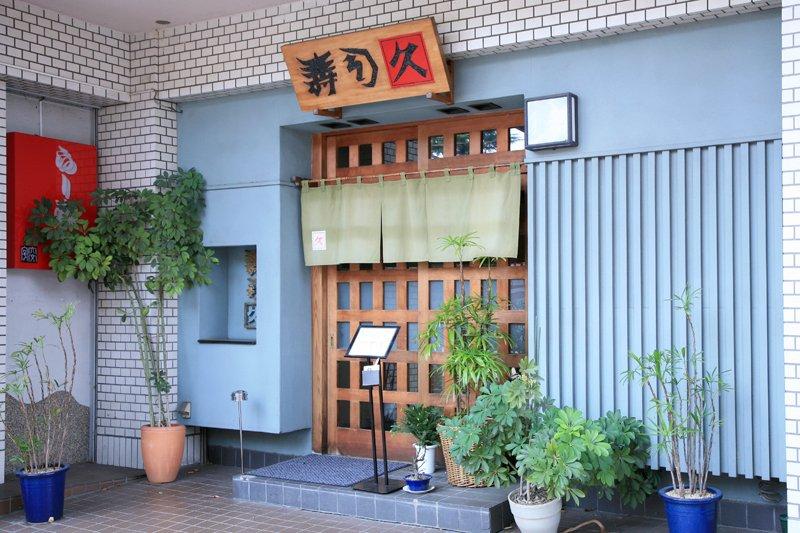 寿司久 藤が丘店