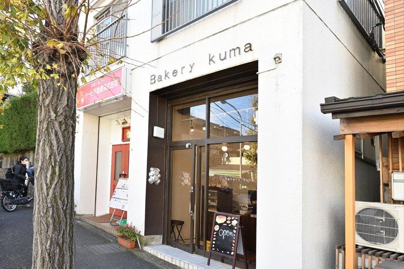 Bakery kuma(クマ)